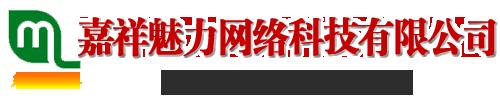 嘉祥魅力网络科技有限公司